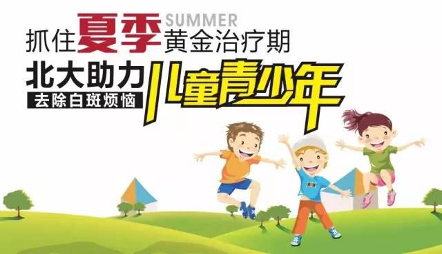 【公益】合肥北大暑期60天高效祛白季