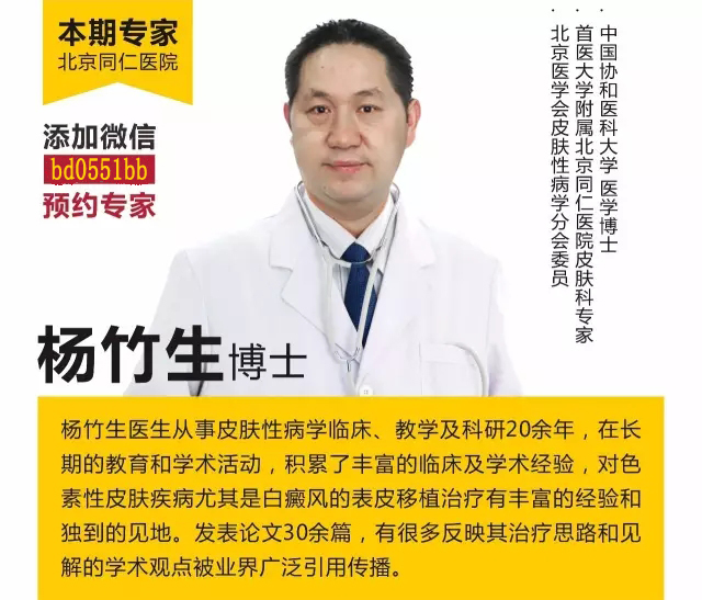7月8-9日,北京白癜风专家来皖助您逆袭祛白