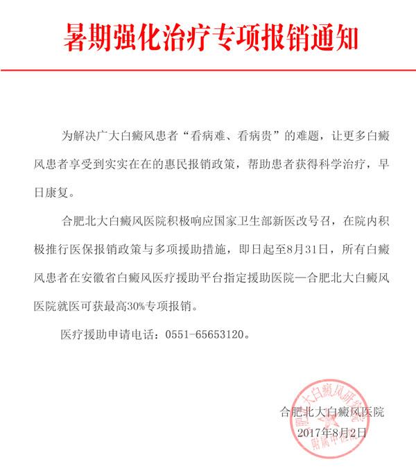 【公益】北京三甲名医领衔白癜风援助会诊