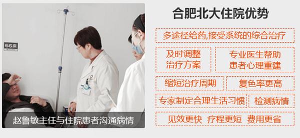 【动态】住院治疗—加速白癜风复