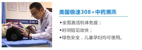 调酶促黑 根源治白,京皖专家联合会诊