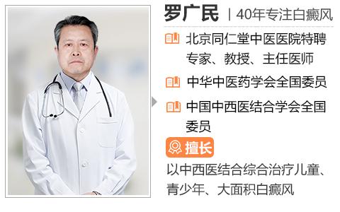 【公益】罗广民教授领衔京皖专家团联合会诊