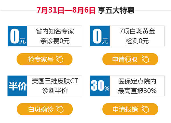 """【公益】安徽省白斑""""0元确诊""""公益普查周"""