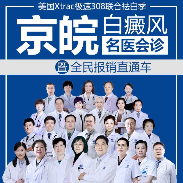 第十届安徽省白癜风临床康复成果展