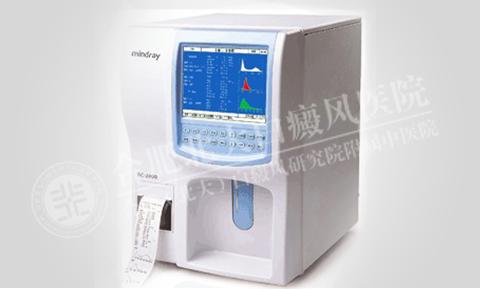 血液细胞分析检测