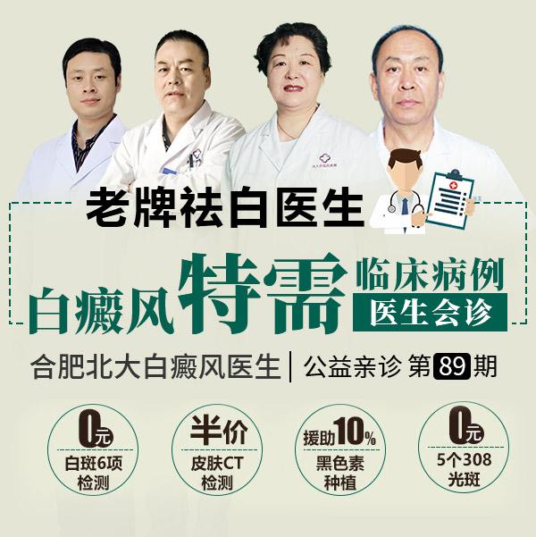 12月2-3日 白癜风特需临床病例专家会诊