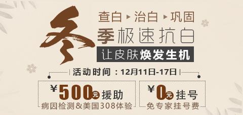 12月11-17日冬季极速抗白活动