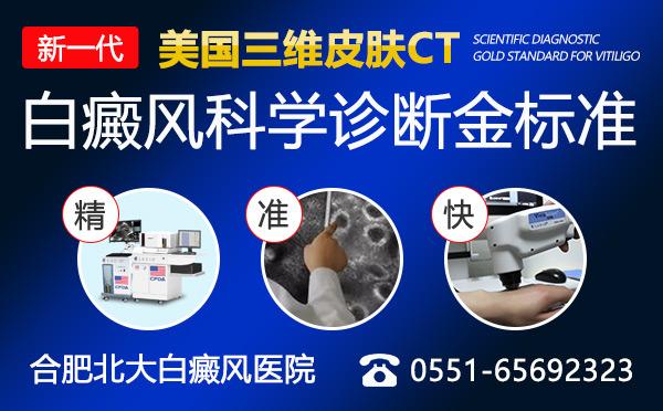 淮南皮肤CT—皮肤病无创检查技术