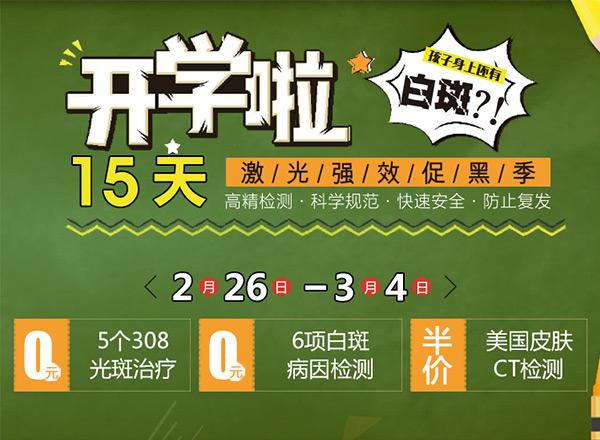 【公益】2月26日-3月4日  15天激光强效促黑季