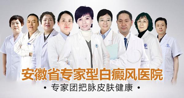 合肥北大白癜风医院:怎么预防腿部患白癜风?