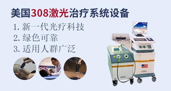阜阳激光治疗白癜风多少钱一次