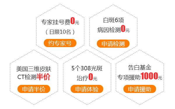 白癜风高发季 北京名医助力春季高效快速祛白