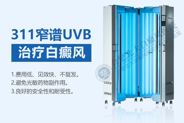 希格玛窄谱UVB治疗系统