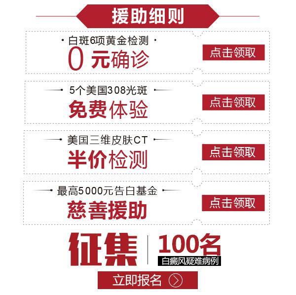 【公益】安徽省第十届白斑【0元确诊】公益普查