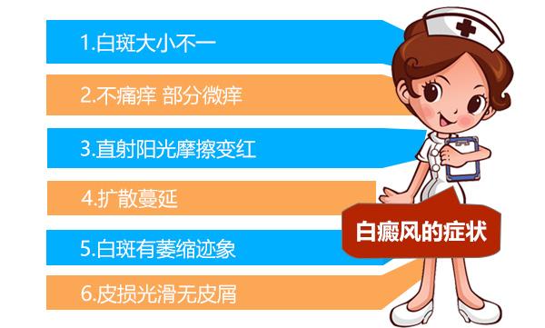 黄山儿童白癜风有哪些初期症状呢