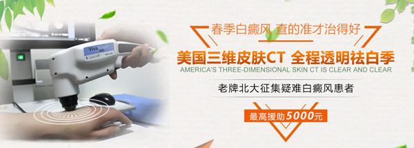 【公益】美国皮肤CT透明祛白,最高援助5000元
