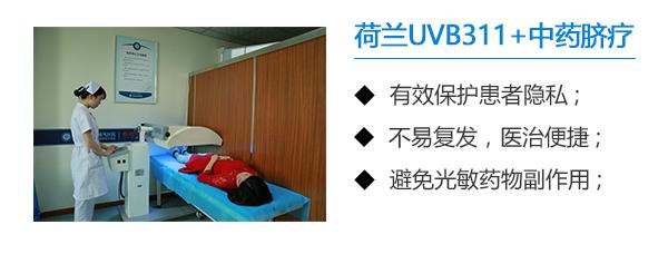 UV311紫外线治疗系统