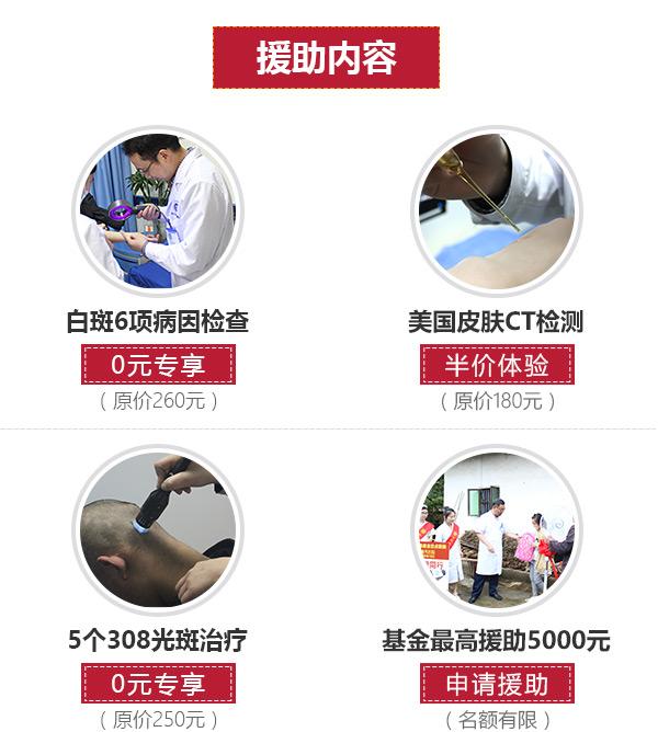2018京皖白癜风公益会诊 最高援助5000元