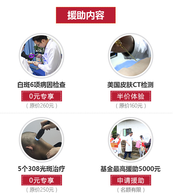 【公益】2018京琼白癜风公益会诊 较高援助5000元