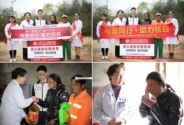 暨慈善告白救助工程·北京医生下基层公益巡诊