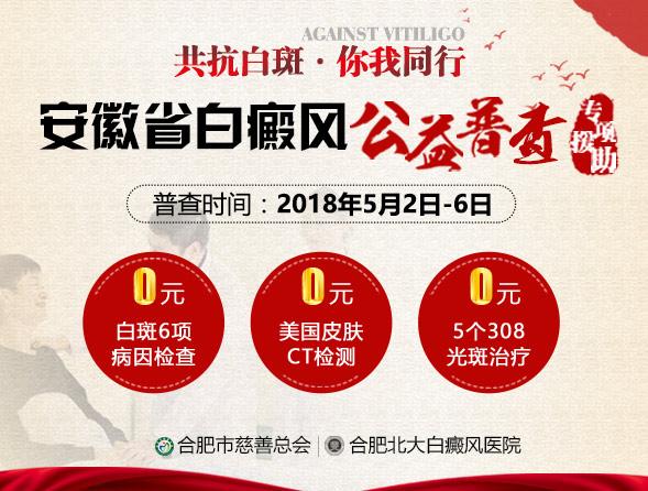 【公益】安徽省白癜风公益普查专项援助