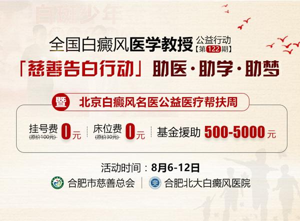 助医·助学·助梦 北京名医帮扶周