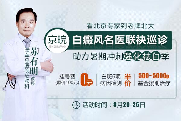 白癜风名医联袂巡诊 助力暑期祛白季