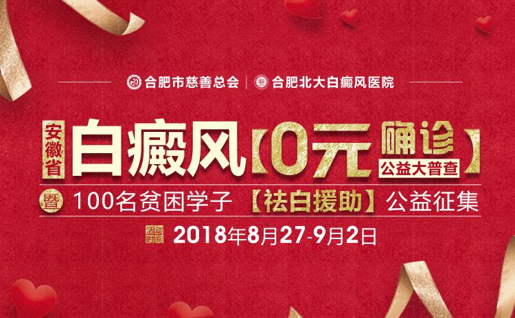 安徽省白癜风【0元确诊】公益大普查