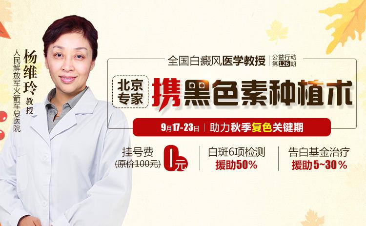 北京专家携黑色素种植术助力秋季复色
