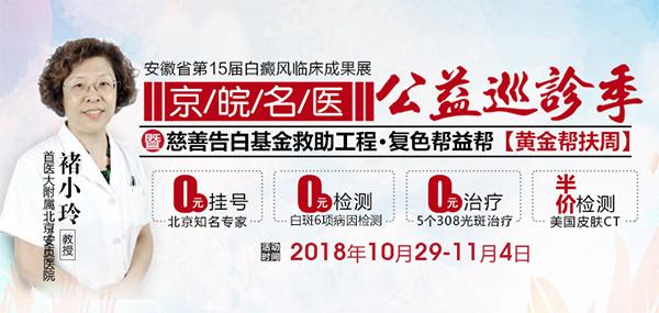 京皖名医公益巡诊季 暨复色帮益帮