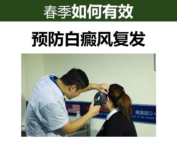 白癫风患者注意哪些事项可以缓解病情