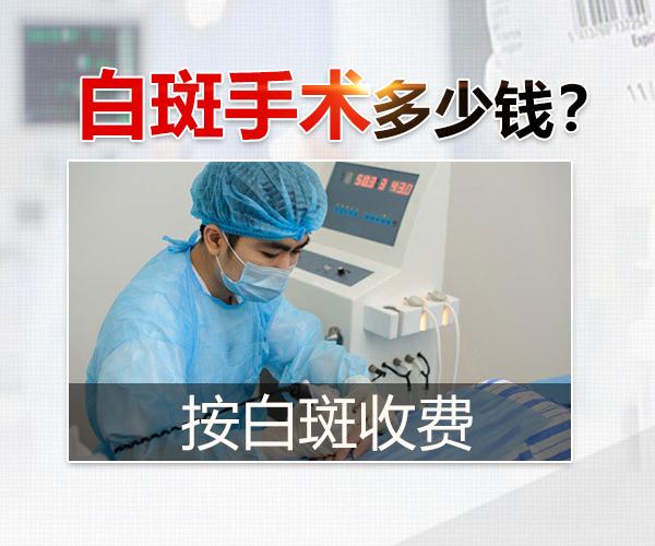 淮北医治儿童白癜风需要花费多少钱呢