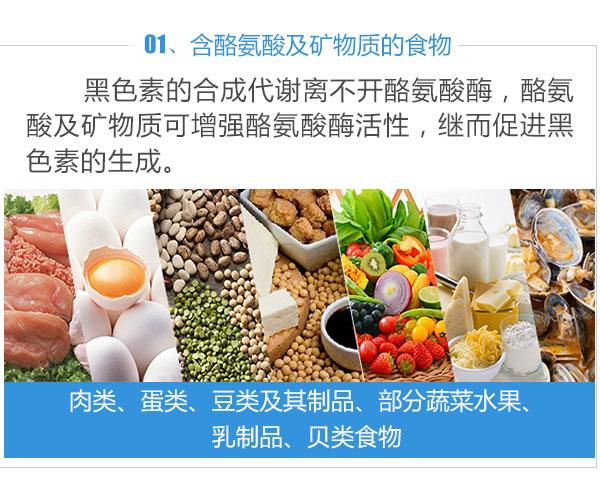 白癜风饮食是治疗的环节之一吗?