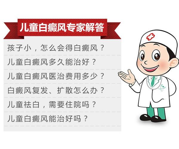 合肥婴儿白癜风该怎样诊断