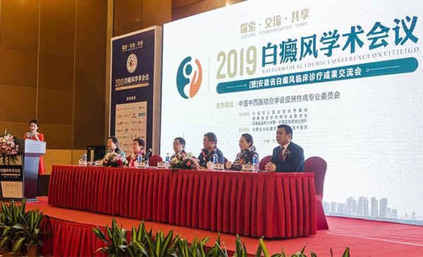合肥2019白癜风学术会议在皖圆满落幕