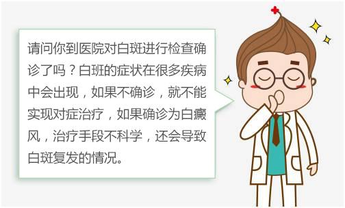 六安的白癜风医院可以治疗白斑发痒吗?白癜风白斑发痒怎么回事?