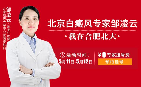 北京白癜风专家邹凌云公益巡诊-合肥北大