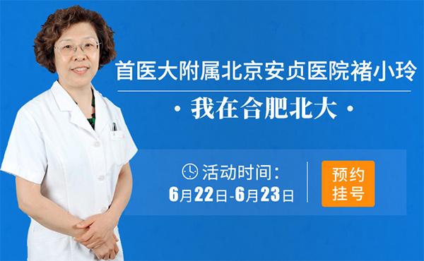 首医大附属北京安贞医院褚小玲6.22-23日莅临北大