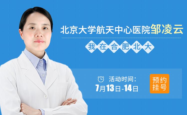 7.13-14北京大学航天中心医院邹凌云-我在合肥北大