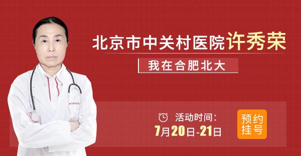 复色帮扶季•北京医师许秀荣—我在合肥北大