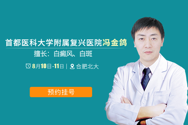 北京医师冯金鸽莅