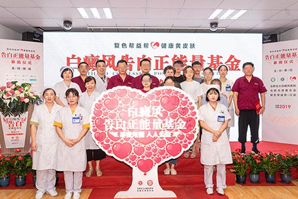 北京白癜风医师莅临指导 暨暑期白斑确诊普查