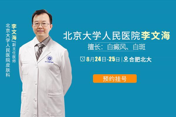 8.24-25北京大学人民医院李文海—我在合肥北大
