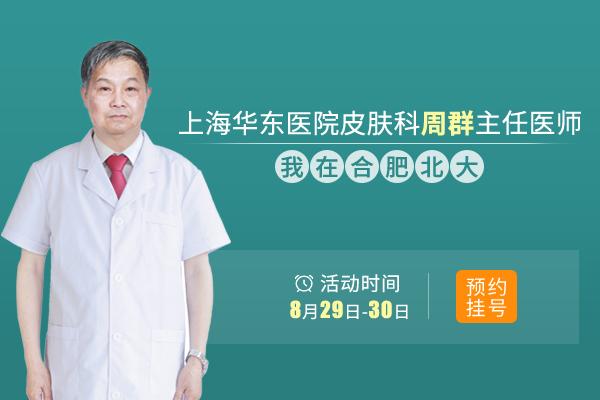 8.29-30上海华东医院皮肤科周群莅临合肥北大