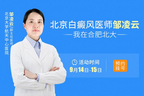9.14-15日北京白癜风医师邹凌云莅临合肥北大指导