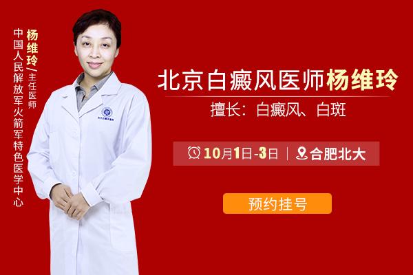 秋季白斑确诊公益普查 暨北京医师助力祛白