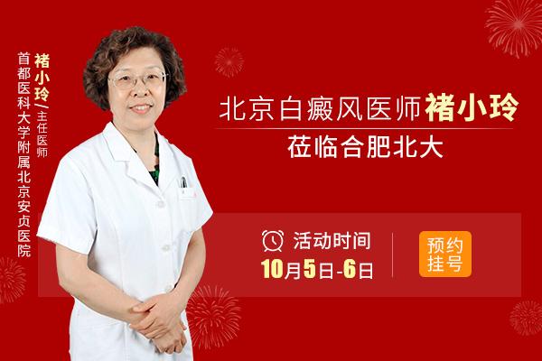 10.5-6日北京白癜风医师褚小玲莅临合肥北大