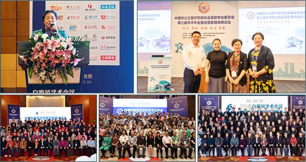 安徽省第28届白癜风临床复色成果展礼遇共享季