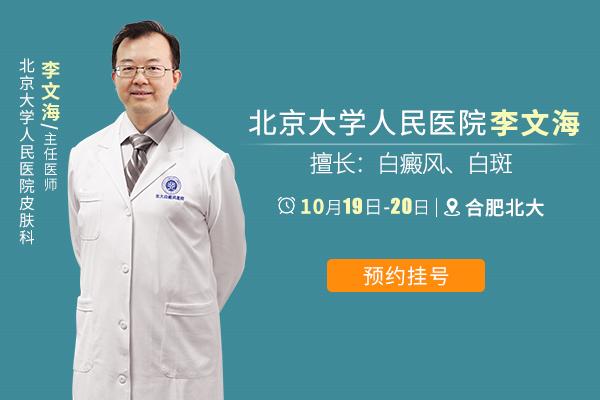 白癜风复色成果展 暨北京医师莅临合肥北大指导