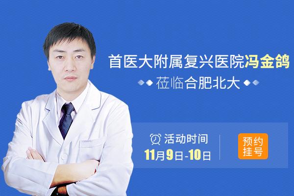 11.11 复色礼遇季 北京医师